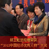国务院国资委研究中心副主任卢永真先生为郑卫虹颁奖