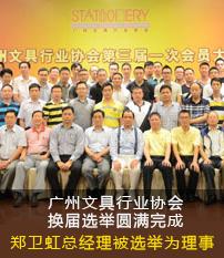广州文具行业协会换届选举圆满完成,郑卫虹总经理被选举为理事