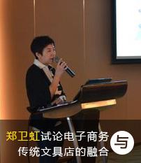 郑卫虹试论电子商务与传统文具店的融合