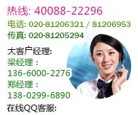 销售热线:020-81206321